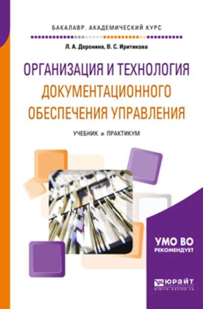 Обложка «Организация и технология документационного обеспечения управления. Учебник и практикум для академического бакалавриата»