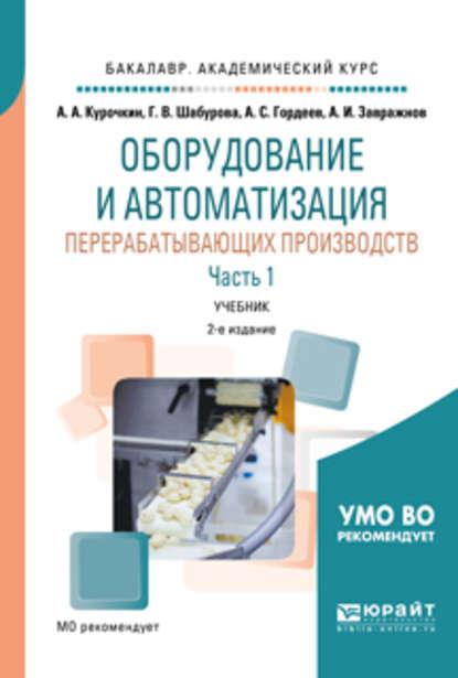 Обложка «Оборудование и автоматизация перерабатывающих производств. В 2 ч. Часть 1 2-е изд., испр. и доп. Учебник для академического бакалавриата»