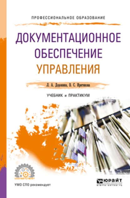 Обложка «Документационное обеспечение управления. Учебник и практикум для СПО»