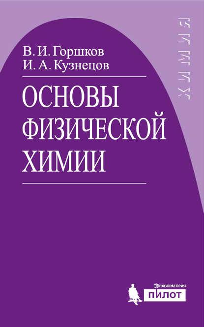 Обложка «Основы физической химии»