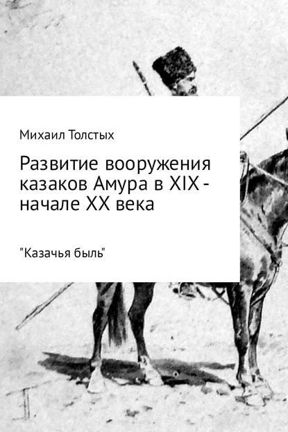 Обложка «Развитие вооружения казаков Амура в XIX – начале ХХ века»
