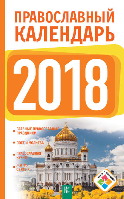 Обложка «Православный календарь на 2018 год»
