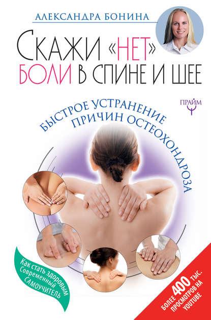 Обложка «Скажи «нет» боли в спине и шее! Быстрое устранение причин остеохондроза»