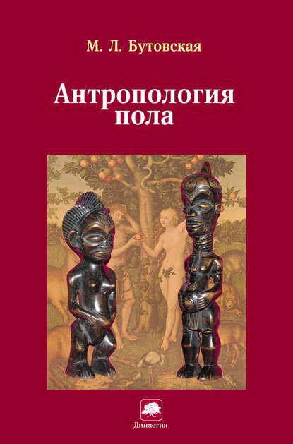 Обложка «Антропология пола»
