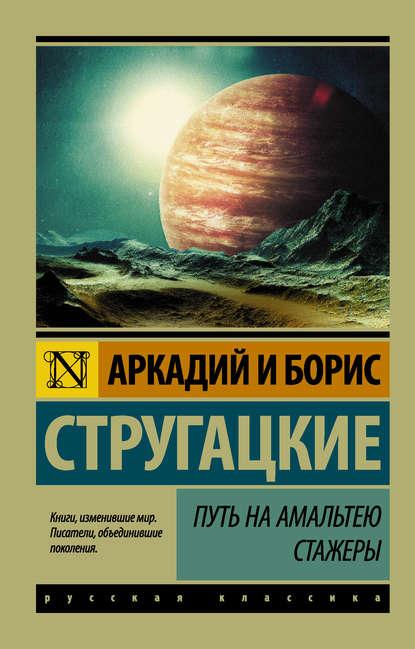 Обложка «Путь на Амальтею. Стажеры (сборник)»