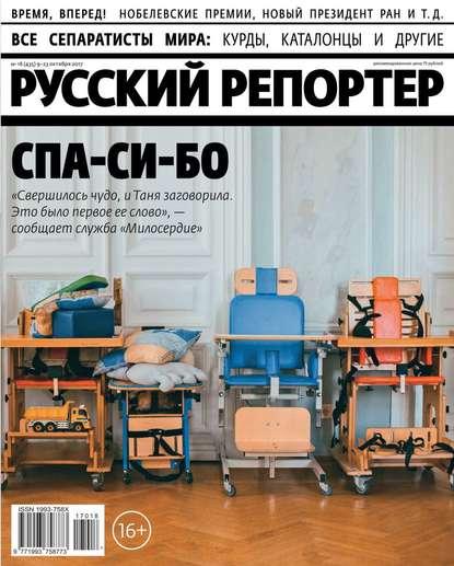 Обложка «Русский Репортер 18-2017»