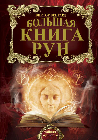 Обложка «Большая книга Рун»