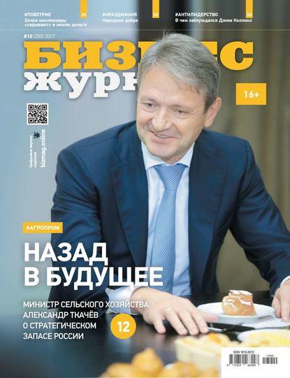 Обложка «Бизнес Журнал 10-2017»