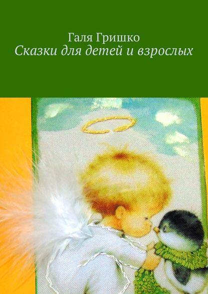 Обложка «Сказки для детей и взрослых»