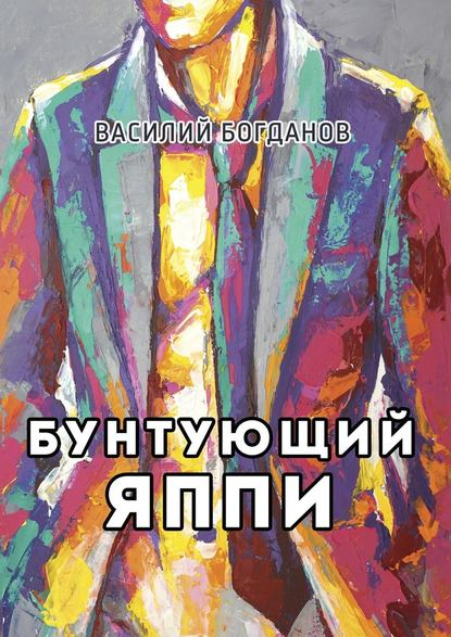 Обложка «БунтующийЯппи»