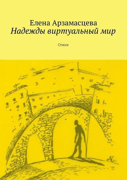 Обложка «Надежды виртуальныймир. Стихи»