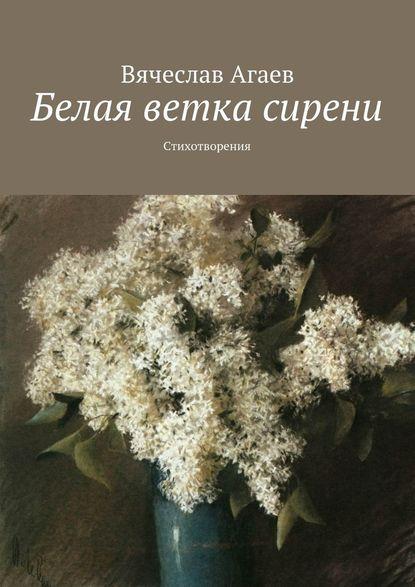 Обложка «Белая ветка сирени. Стихотворения»