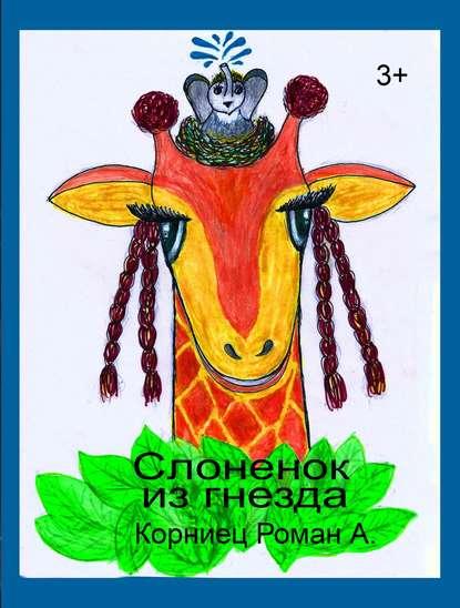 Обложка «Слоненок из гнезда»