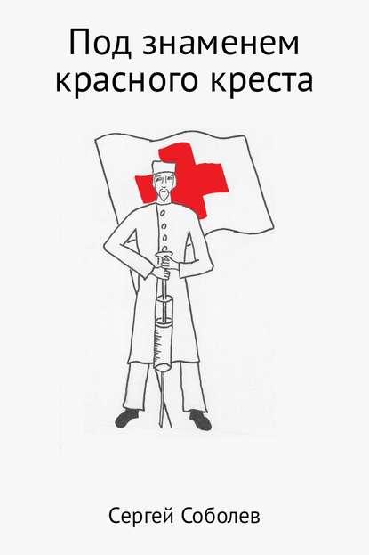 Обложка «Под знаменем красного креста»