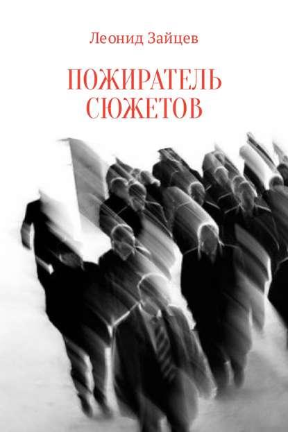 Обложка «Пожиратель сюжетов»