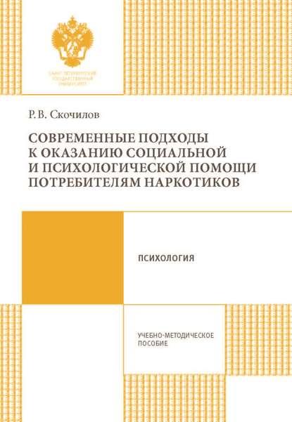 Обложка «Современные подходы к оказанию социальной и психологической помощи потребителям наркотиков»