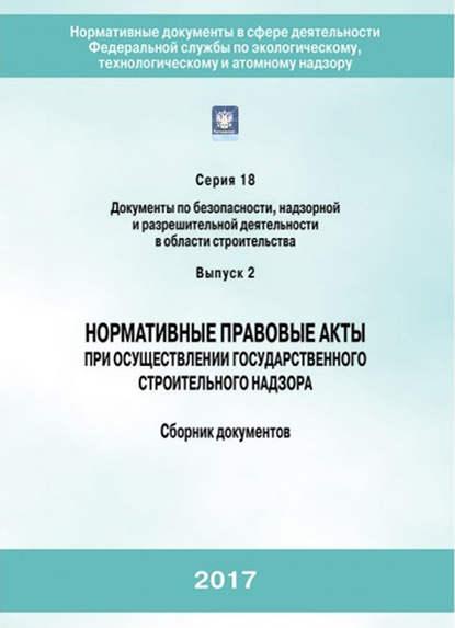 Обложка «Нормативные правовые акты при осуществлении государственного строительного надзора. Сборник документов»