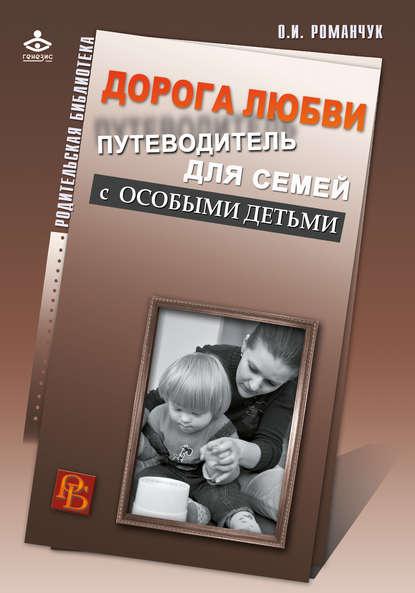 Обложка «Дорога любви. Путеводитель для семей с особыми детьми и тех, кто идет рядом»