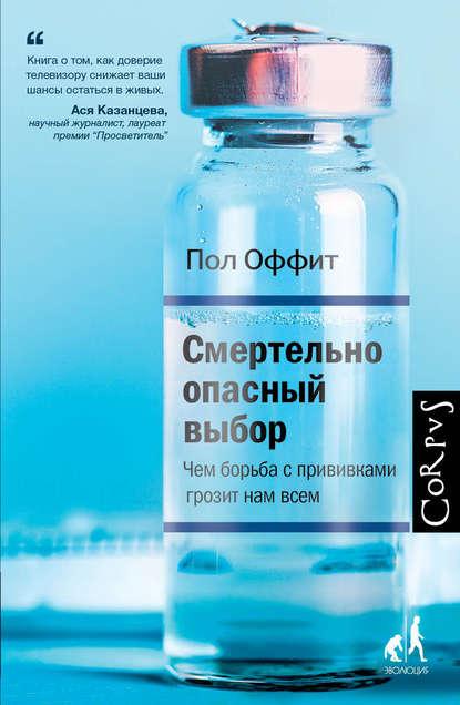 Обложка «Смертельно опасный выбор. Чем борьба с прививками грозит нам всем»