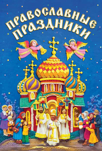 Обложка «Православные праздники»