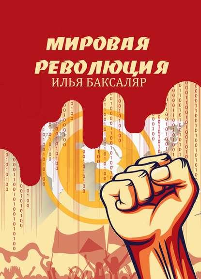 Обложка «Мировая революция»