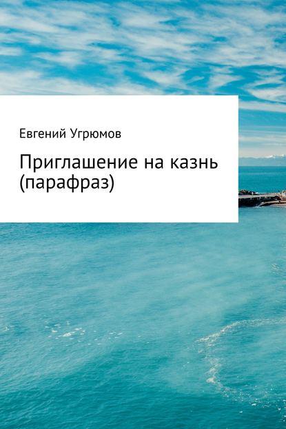 Обложка «Приглашение на казнь (парафраз)»