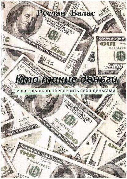 Обложка «Кто такие деньги»