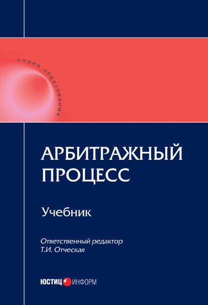 Обложка «Арбитражный процесс: учебник»