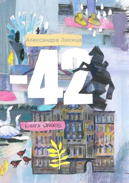 Обложка «Минус сорок два»