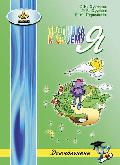 Обложка «Тропинка к своему Я. Как сохранить психологическое здоровье дошкольников»