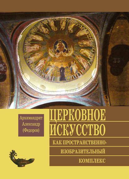 Обложка «Церковное искусство как пространственно-изобразительный комплекс»