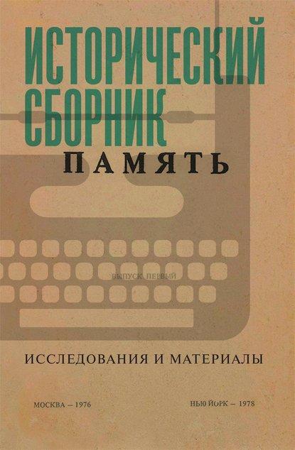 Обложка «Исторический сборник «Память». Исследования и материалы»