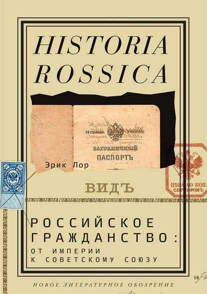 Обложка «Российское гражданство: от империи к Советскому Союзу»
