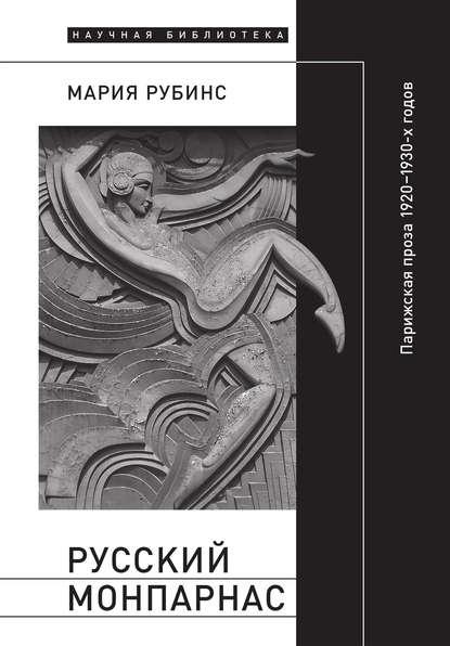 Обложка «Русский Монпарнас. Парижская проза 1920–1930-х годов в контексте транснационального модернизма»