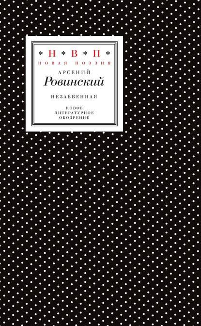 Обложка «Незабвенная. Избранные стихотворения, истории и драмы»