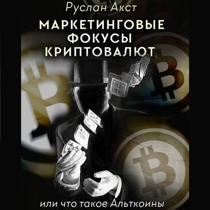 Обложка «Маркетинговые фокусы криптовалют. Или что такое Альткоины»