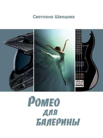 Обложка «Ромео для балерины»