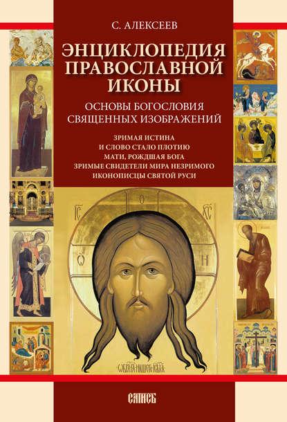 Обложка «Энциклопедия православной иконы. Основы богословия священных изображений»