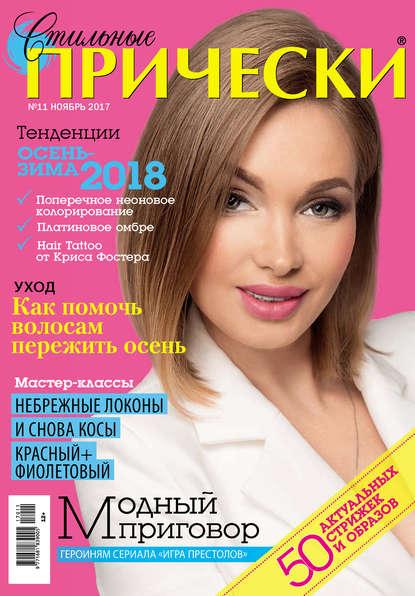 Обложка «Стильные прически №11/2017»