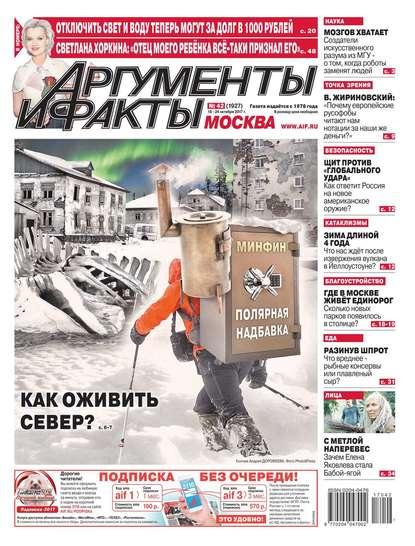 Обложка «Аргументы и Факты Москва 42-2017»