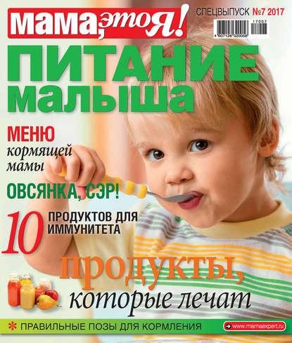 Обложка «Мама, это Я! Спецвыпуск №07/2017. Питание малыша»