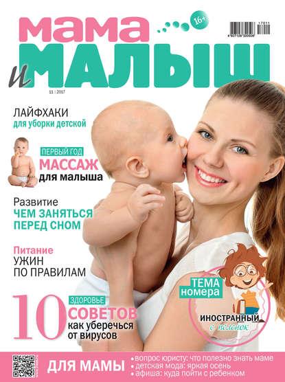 Обложка «Мама и малыш №11/2017»