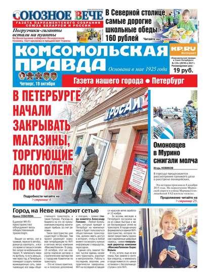 Обложка «Комсомольская Правда. Санкт-Петербург 119ч-2017»
