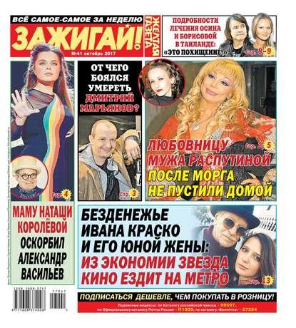 Обложка «Желтая Газета. Зажигай! 41-2017»