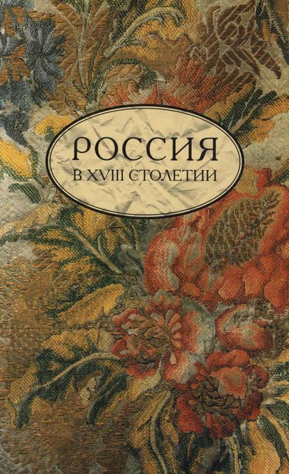 Обложка «Россия в XVIII столетии. Выпуск 1»
