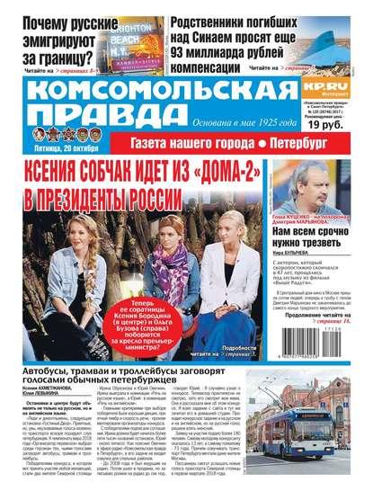 Обложка «Комсомольская Правда. Санкт-Петербург 120-2017»
