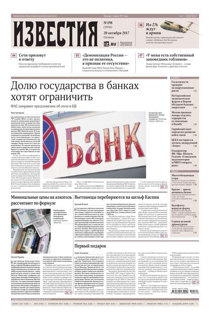 Обложка «Известия 198-2017»