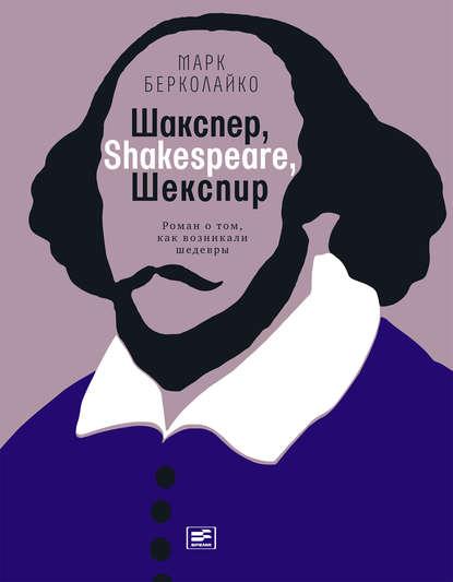 Обложка «Шакспер, Shakespeare, Шекспир: Роман о том, как возникали шедевры»