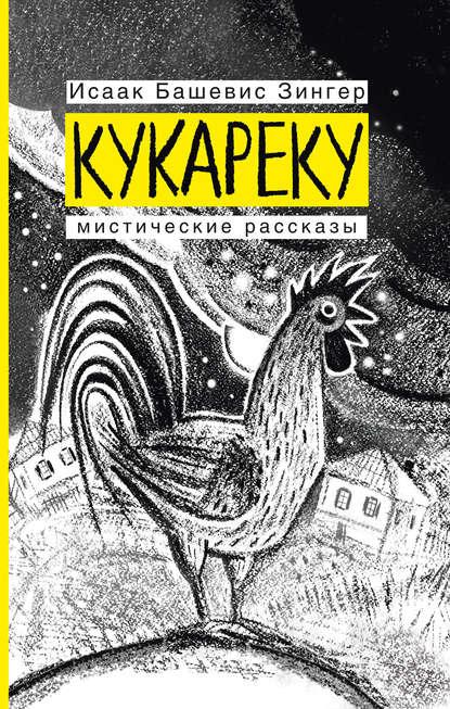 Обложка «Кукареку. Мистические рассказы»