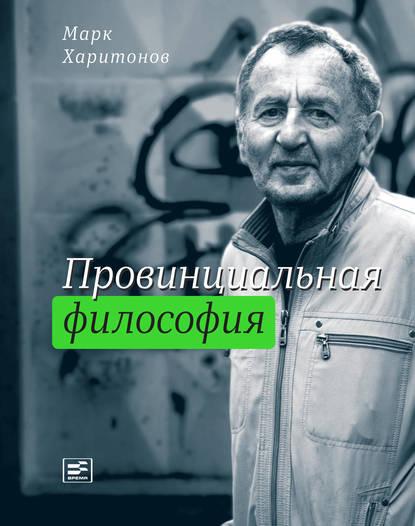 Обложка «Провинциальная философия : трилогия»